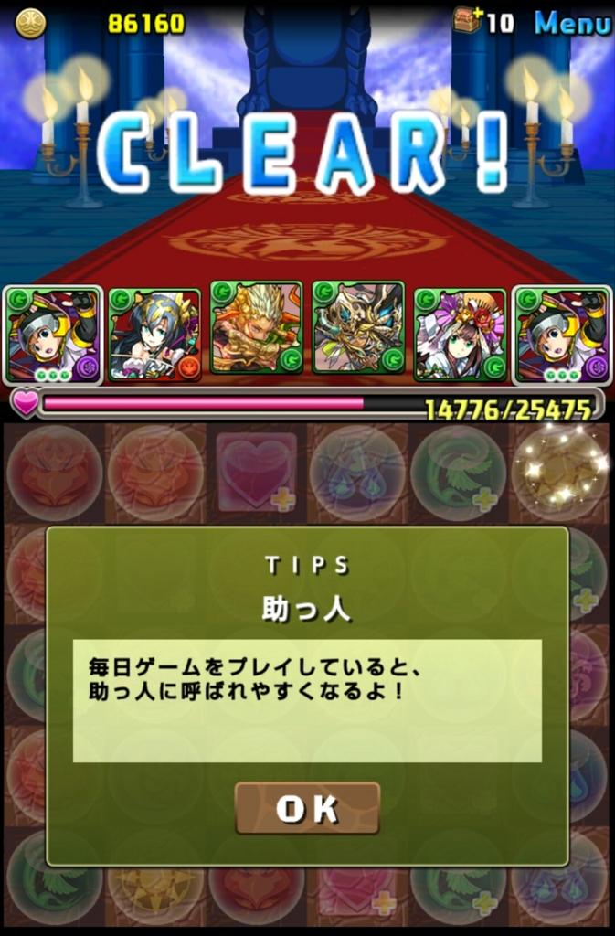 f:id:taikutsu8823:20160625134847j:plain