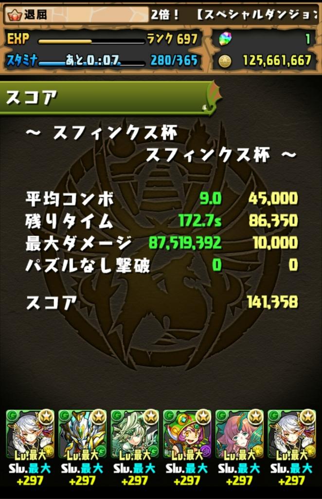 f:id:taikutsu8823:20160628181619j:plain