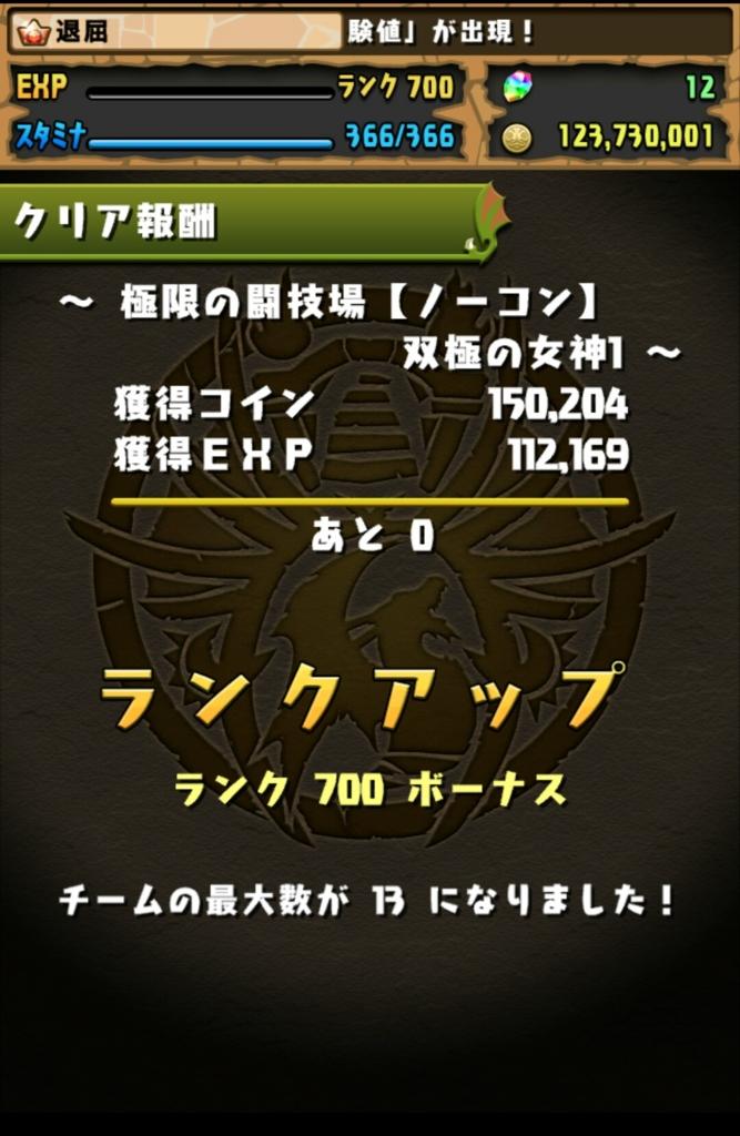 f:id:taikutsu8823:20160707205512j:plain