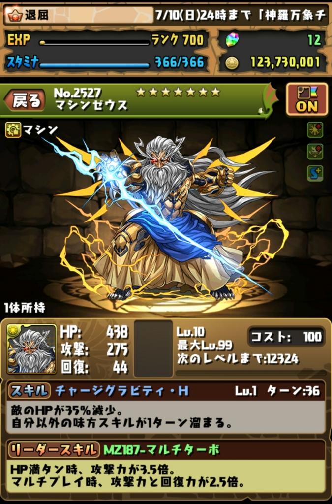 f:id:taikutsu8823:20160707212312j:plain