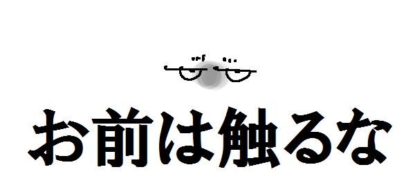 f:id:taikutsu8823:20160715214059p:plain