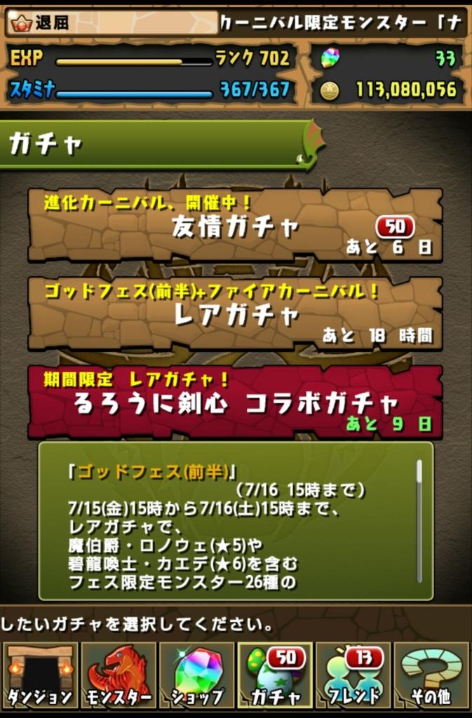 f:id:taikutsu8823:20160716214043j:plain