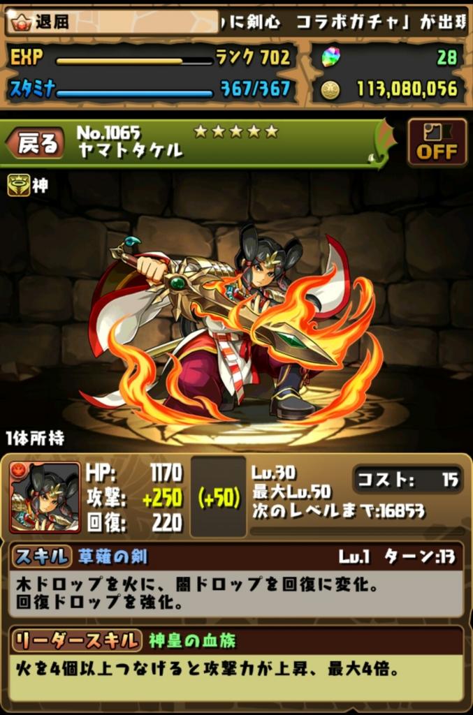 f:id:taikutsu8823:20160716214237j:plain