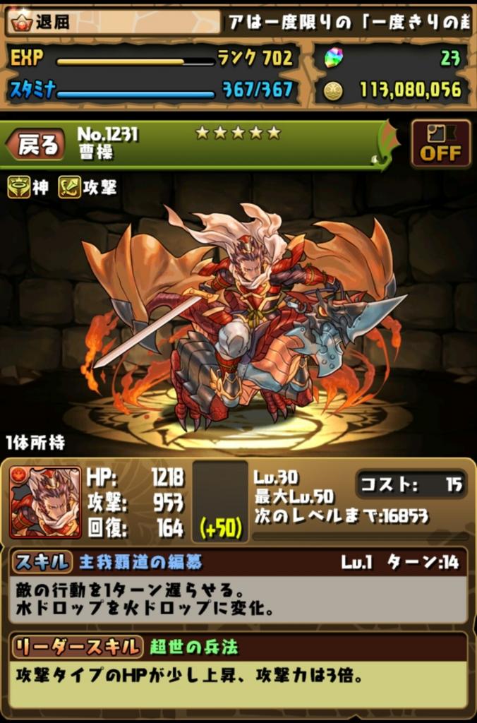 f:id:taikutsu8823:20160716214802j:plain
