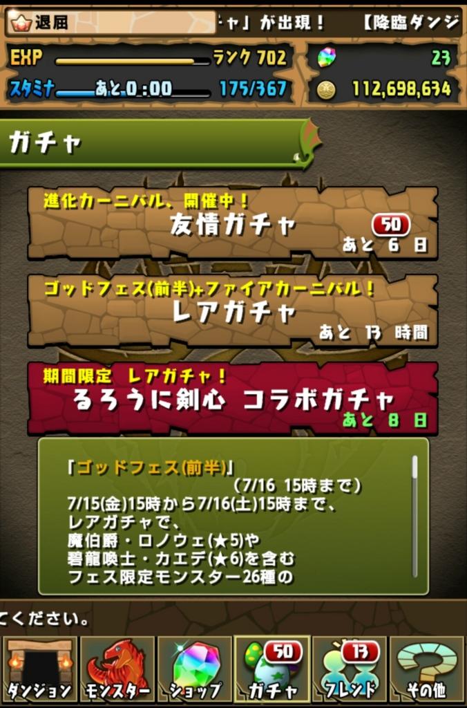 f:id:taikutsu8823:20160716215338j:plain