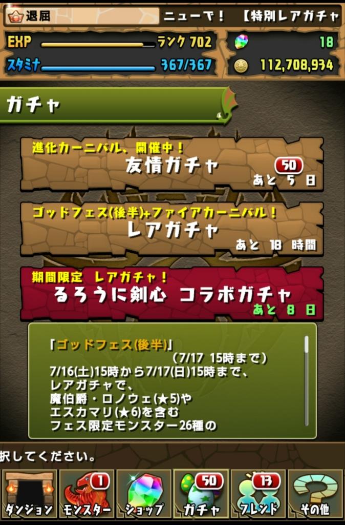 f:id:taikutsu8823:20160716220139j:plain