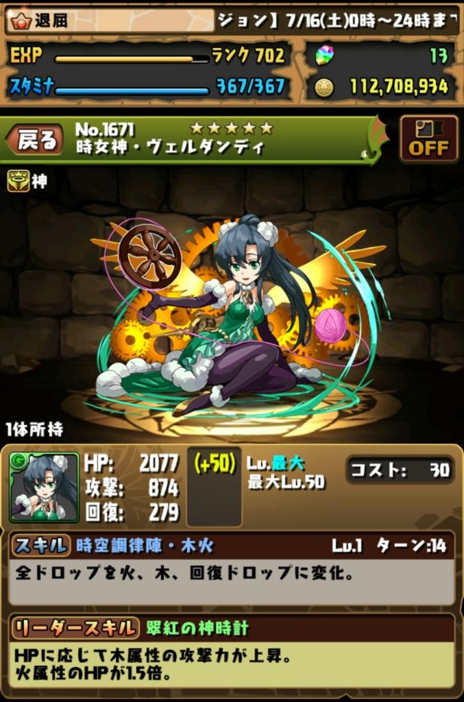 f:id:taikutsu8823:20160716220451j:plain