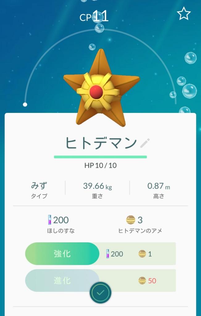f:id:taikutsu8823:20160723204129j:plain