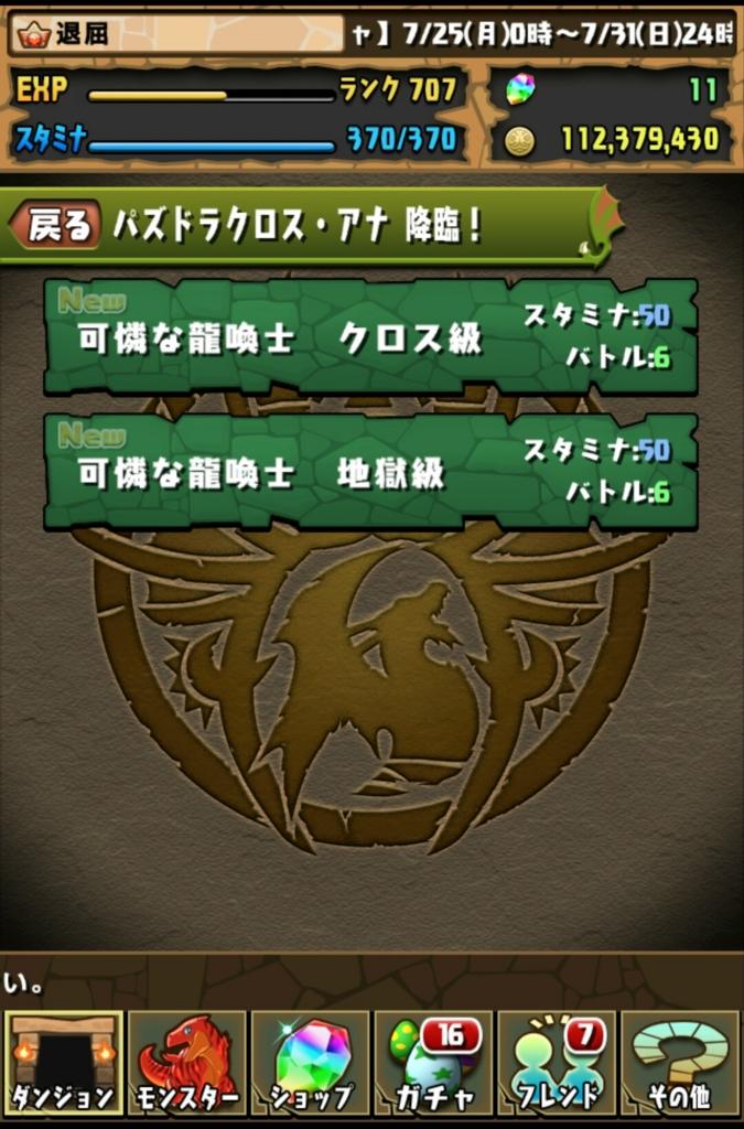 f:id:taikutsu8823:20160728223854j:plain