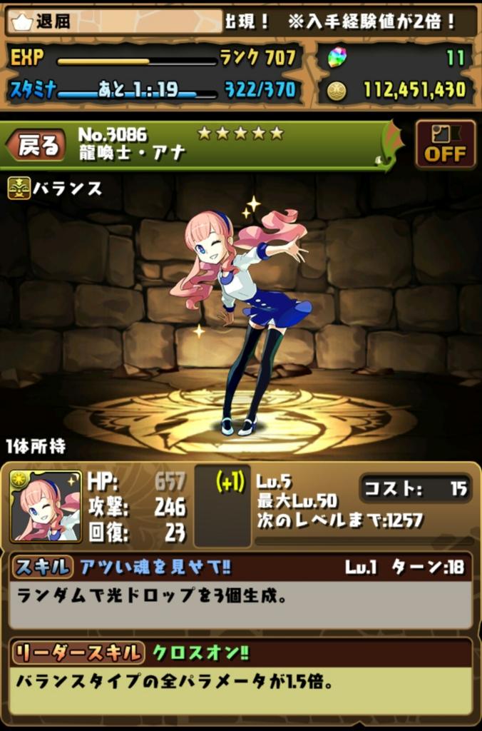 f:id:taikutsu8823:20160728231444j:plain