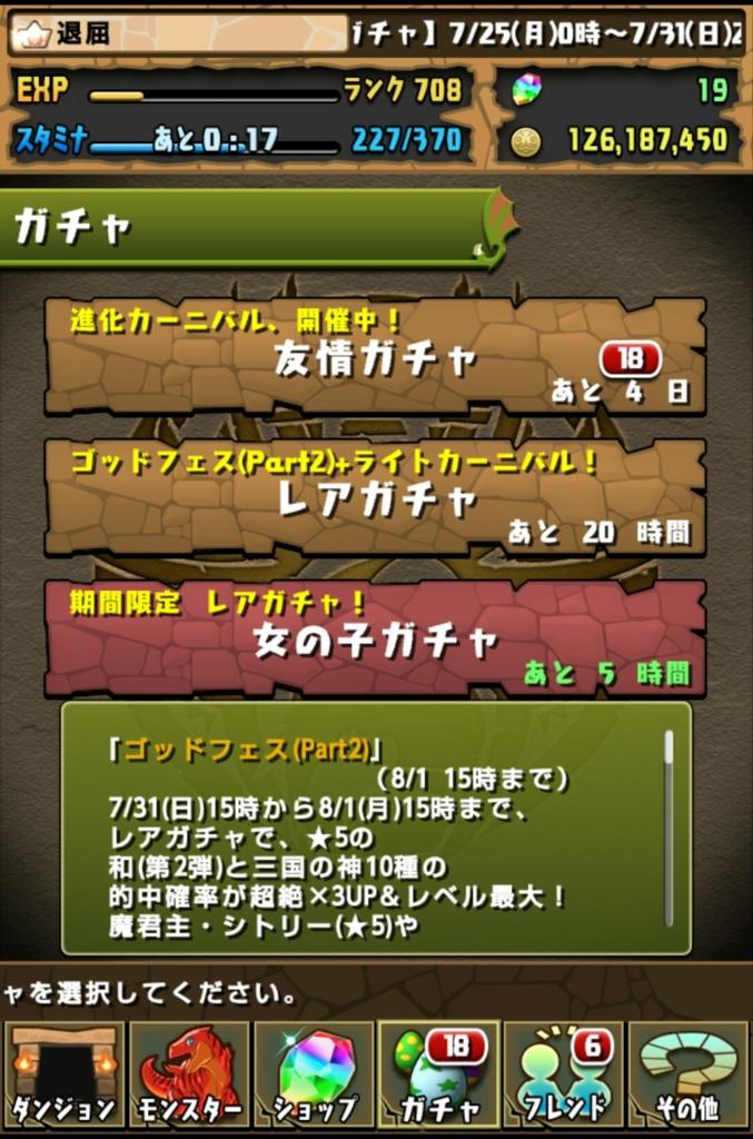 f:id:taikutsu8823:20160801220859j:plain