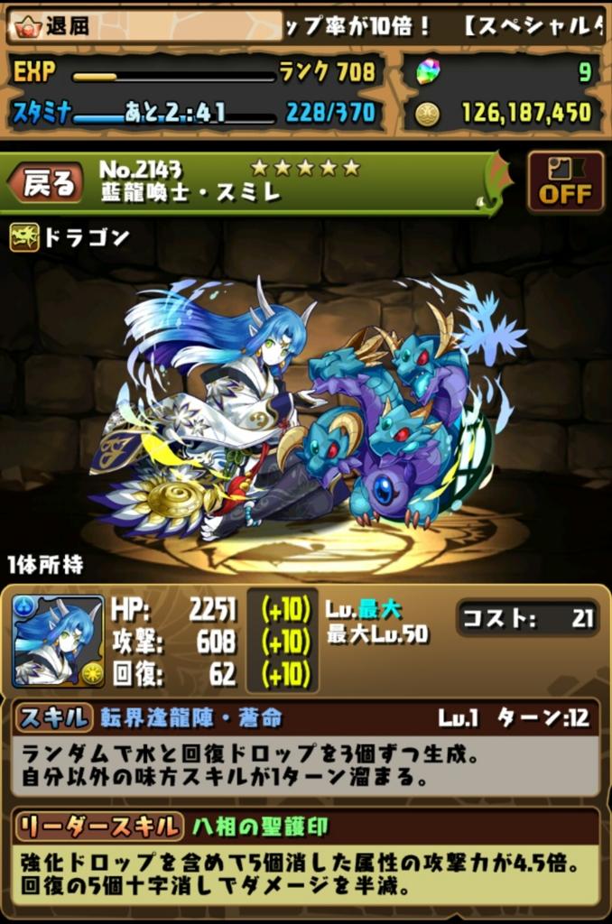 f:id:taikutsu8823:20160801222804j:plain