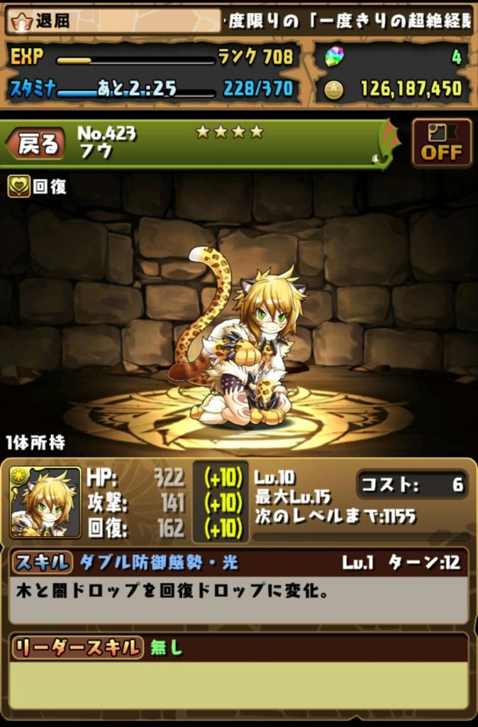f:id:taikutsu8823:20160801224659j:plain