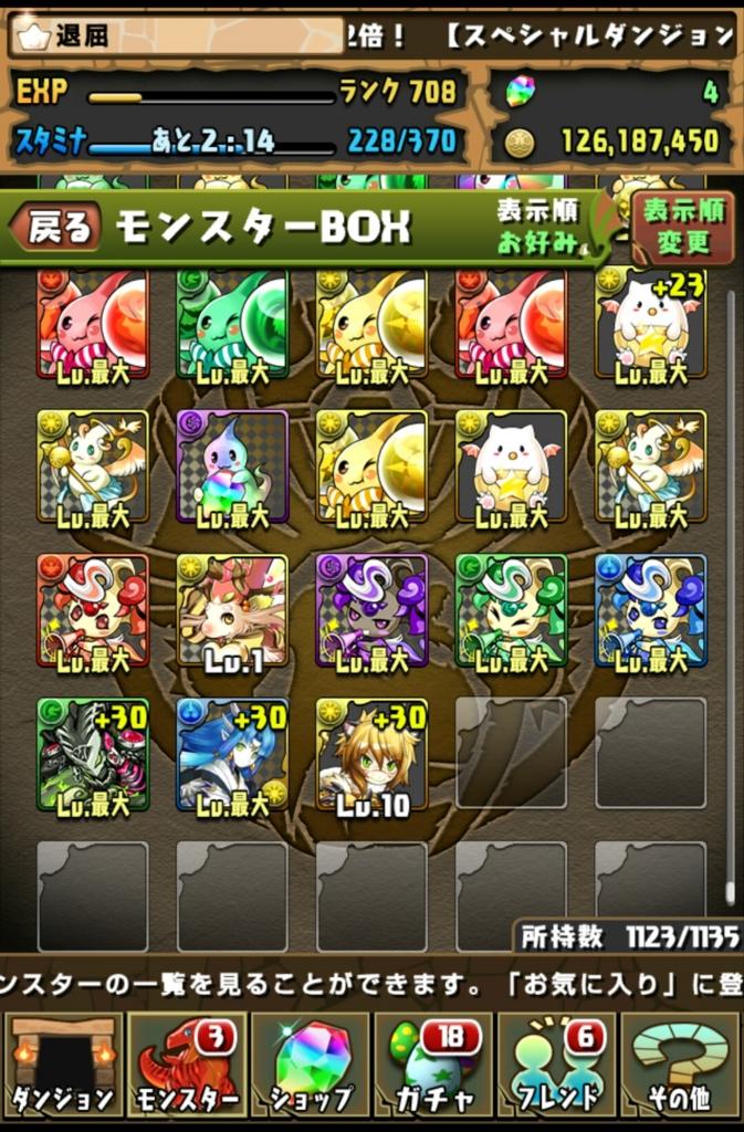f:id:taikutsu8823:20160801225536j:plain