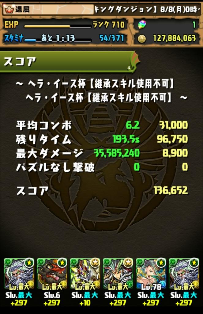 f:id:taikutsu8823:20160811203317j:plain