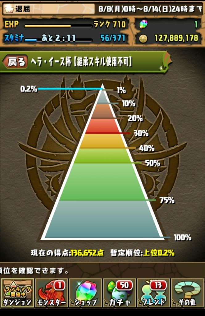 f:id:taikutsu8823:20160811203705j:plain