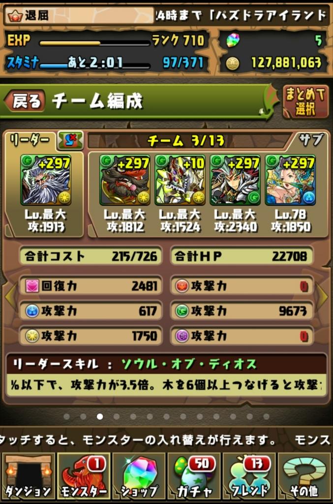 f:id:taikutsu8823:20160811204401j:plain