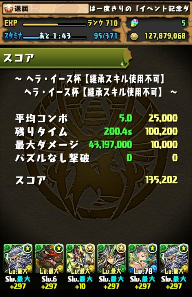 f:id:taikutsu8823:20160811214406j:plain