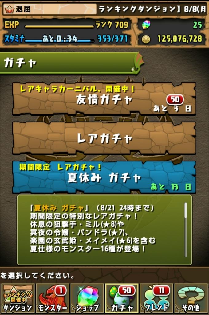f:id:taikutsu8823:20160815214112j:plain