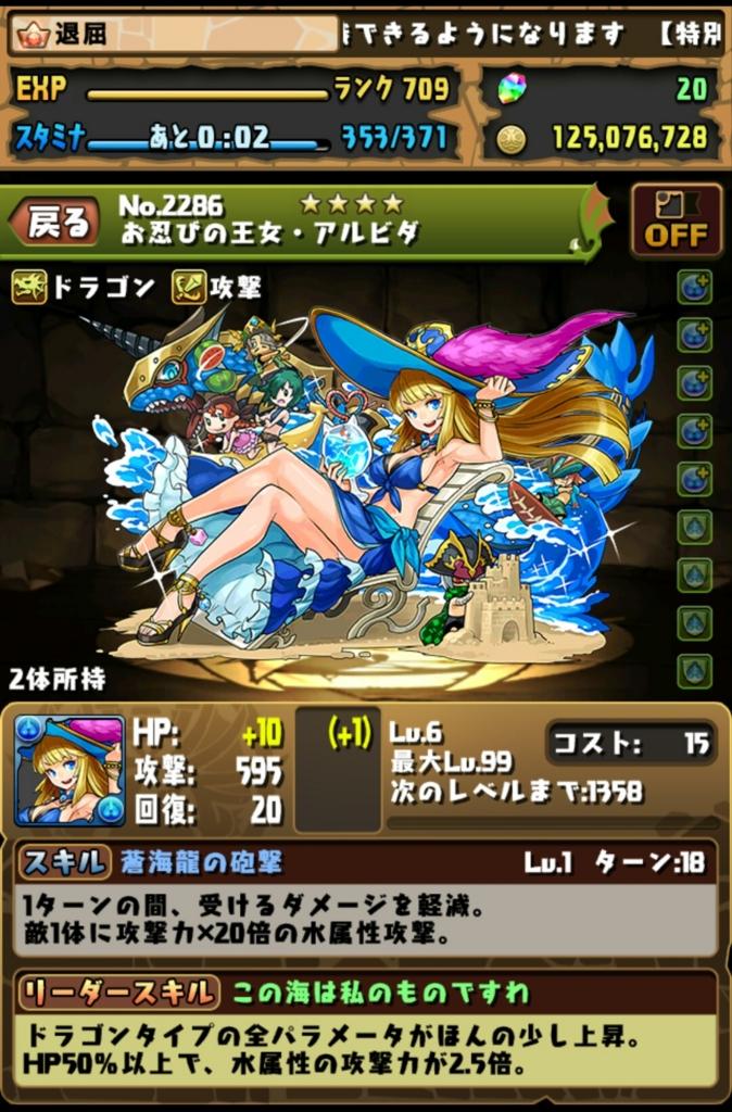 f:id:taikutsu8823:20160815223438j:plain