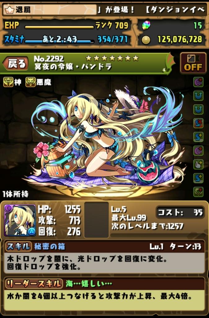 f:id:taikutsu8823:20160815225224j:plain