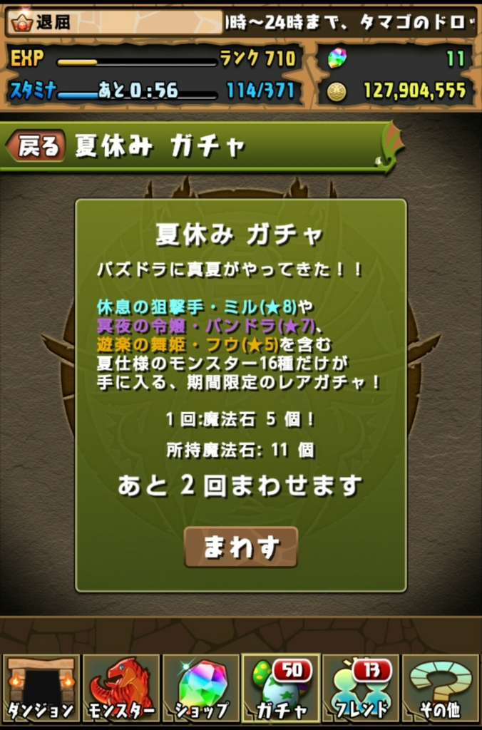 f:id:taikutsu8823:20160815231527j:plain