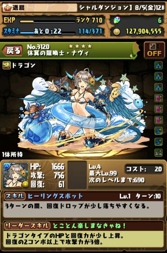 f:id:taikutsu8823:20160815232528j:plain