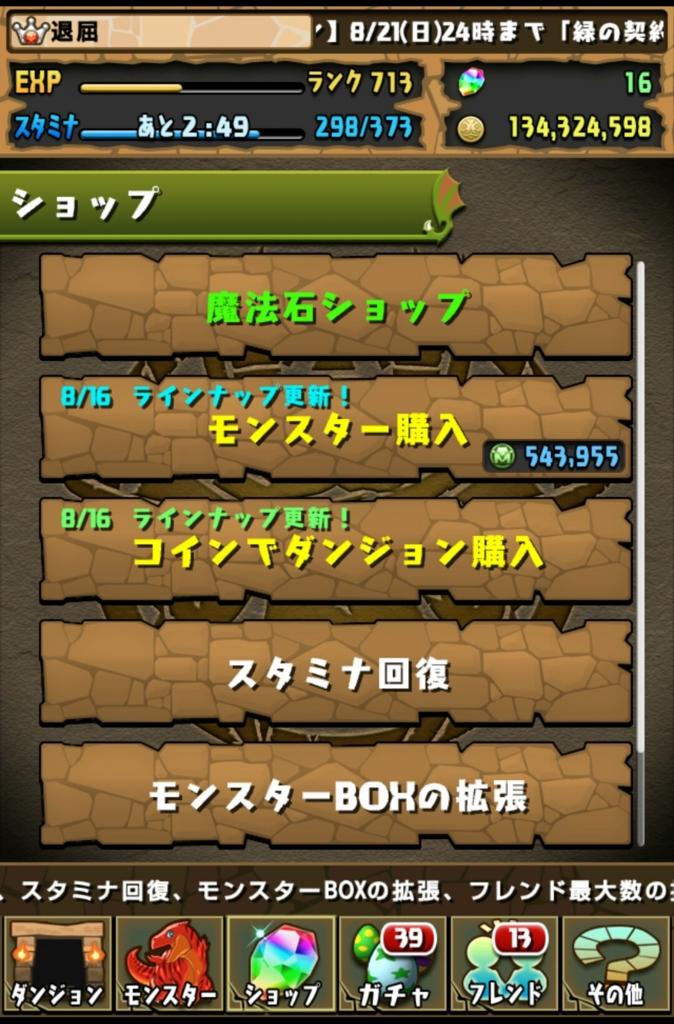 f:id:taikutsu8823:20160820225334j:plain