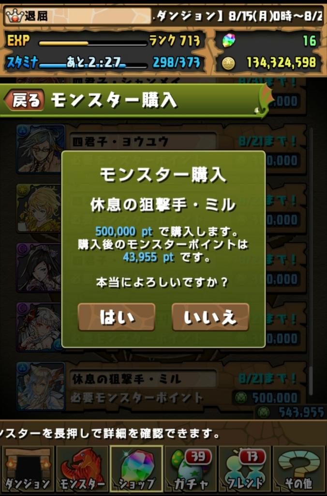 f:id:taikutsu8823:20160820225553j:plain