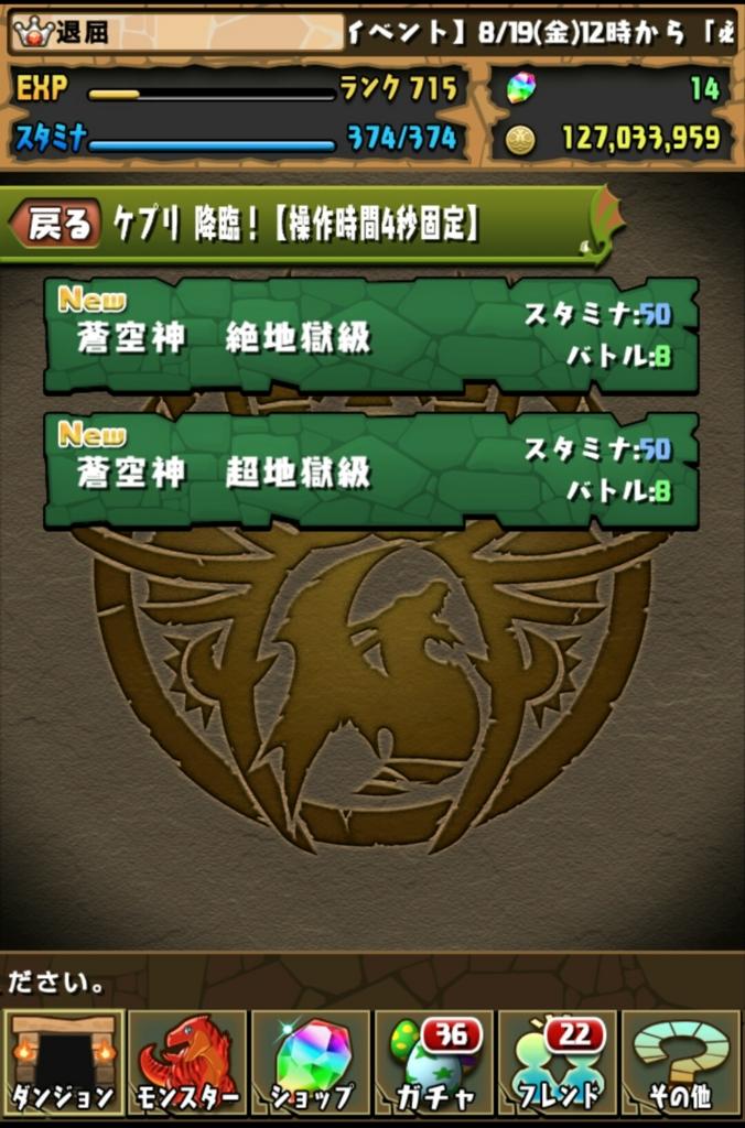 f:id:taikutsu8823:20160825222300j:plain