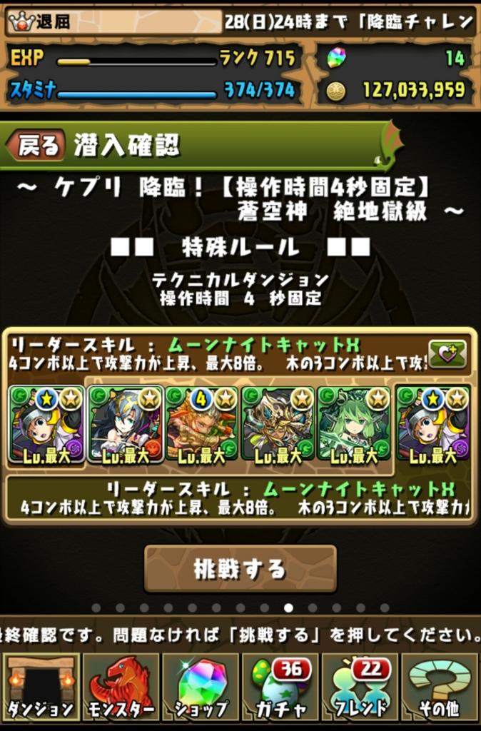 f:id:taikutsu8823:20160825222515j:plain