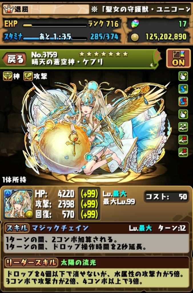 f:id:taikutsu8823:20160830195453j:plain