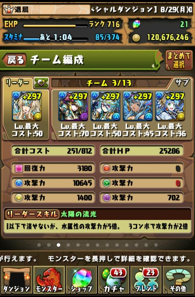 f:id:taikutsu8823:20160830200746j:plain