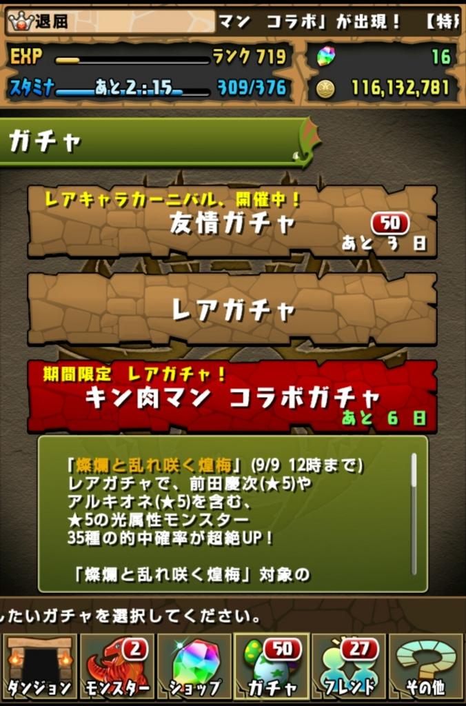 f:id:taikutsu8823:20160905220019j:plain