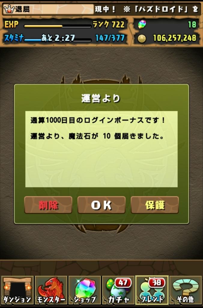 f:id:taikutsu8823:20160916215625j:plain