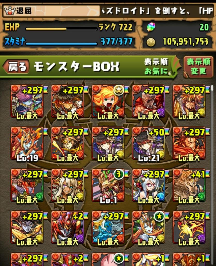 f:id:taikutsu8823:20160916221311j:plain