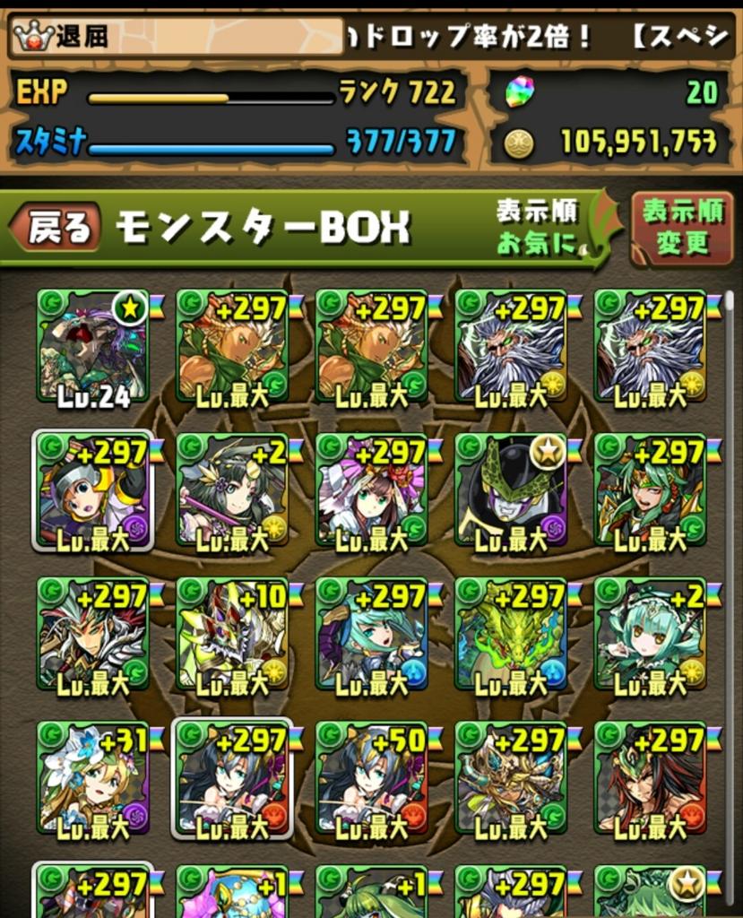 f:id:taikutsu8823:20160916223152j:plain