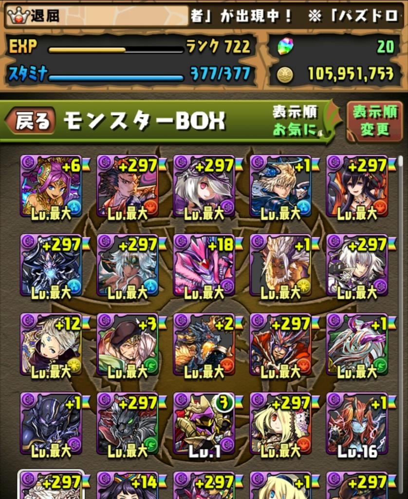 f:id:taikutsu8823:20160916230038j:plain