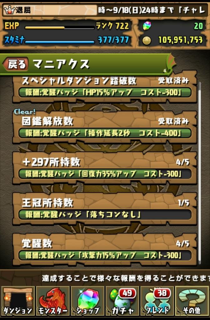 f:id:taikutsu8823:20160916232431j:plain