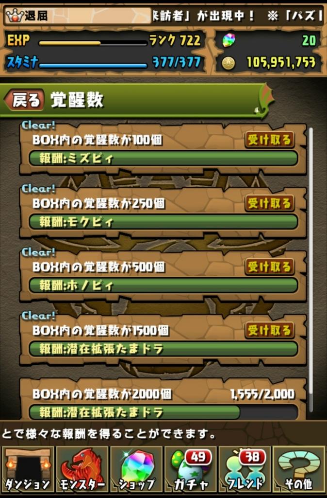 f:id:taikutsu8823:20160916233058j:plain