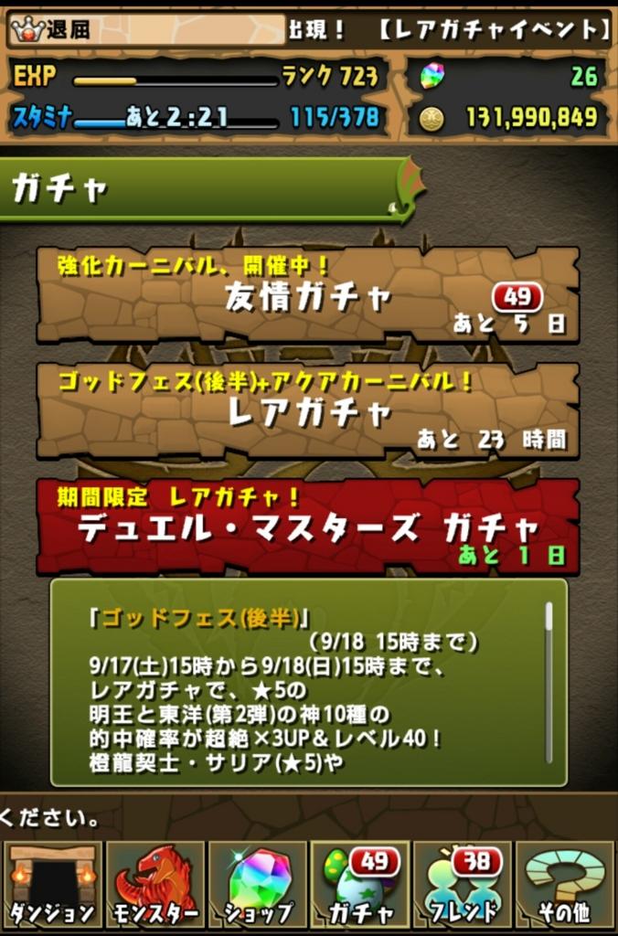 f:id:taikutsu8823:20160921030845j:plain