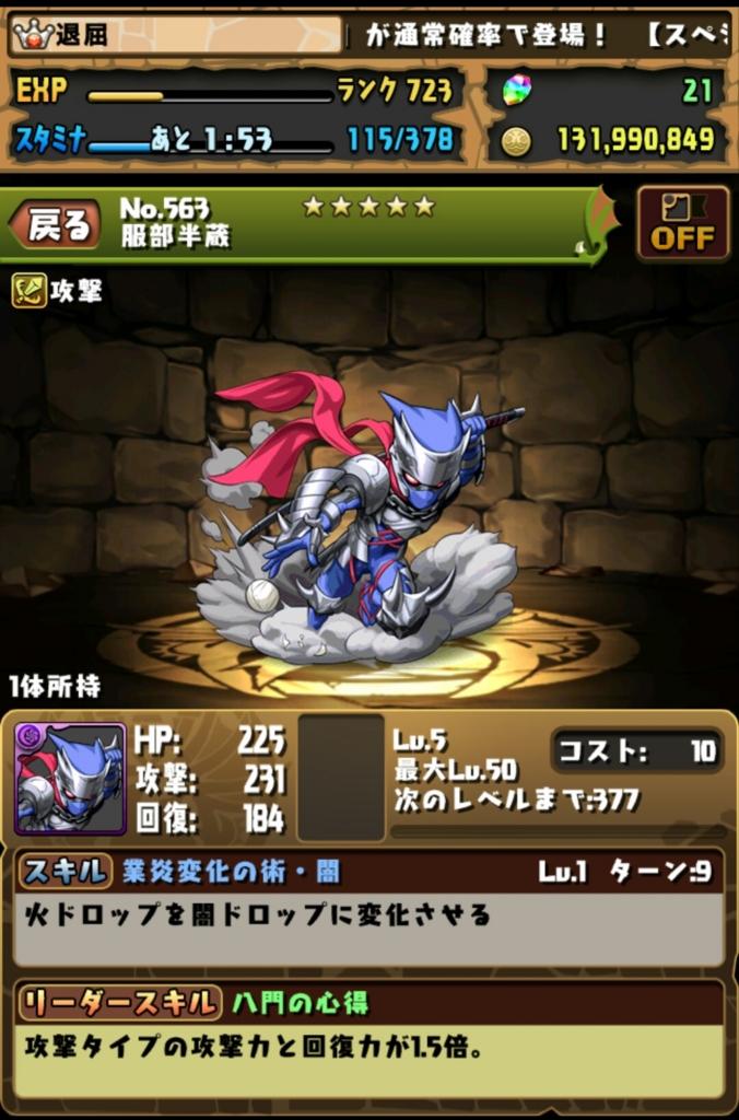 f:id:taikutsu8823:20160921031233j:plain