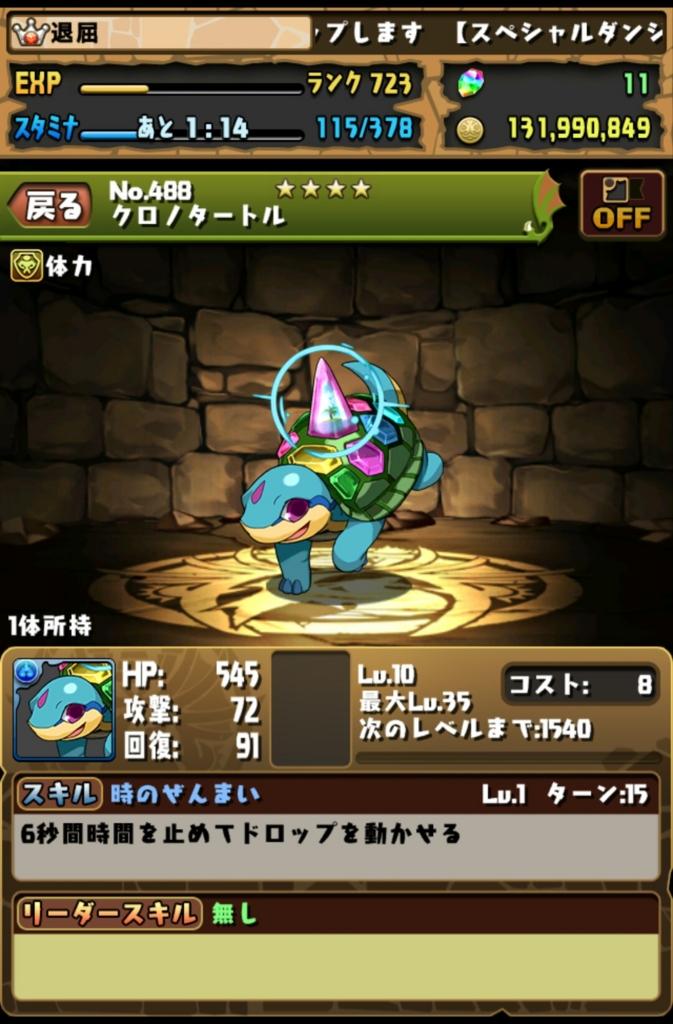 f:id:taikutsu8823:20160921033113j:plain
