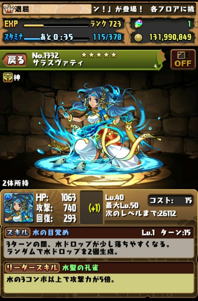 f:id:taikutsu8823:20160921040923j:plain