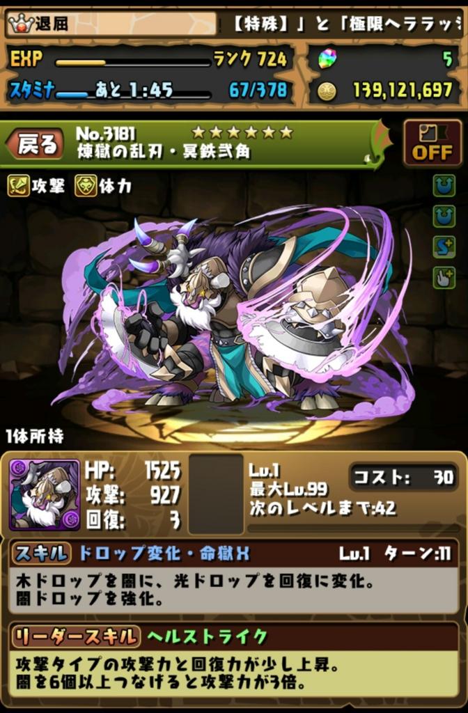 f:id:taikutsu8823:20160921043507j:plain