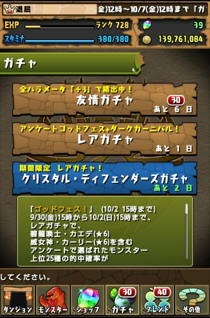 f:id:taikutsu8823:20160930222629j:plain