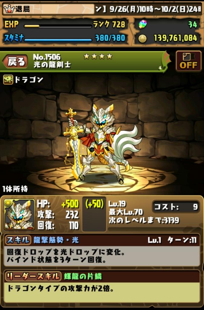 f:id:taikutsu8823:20160930222857j:plain