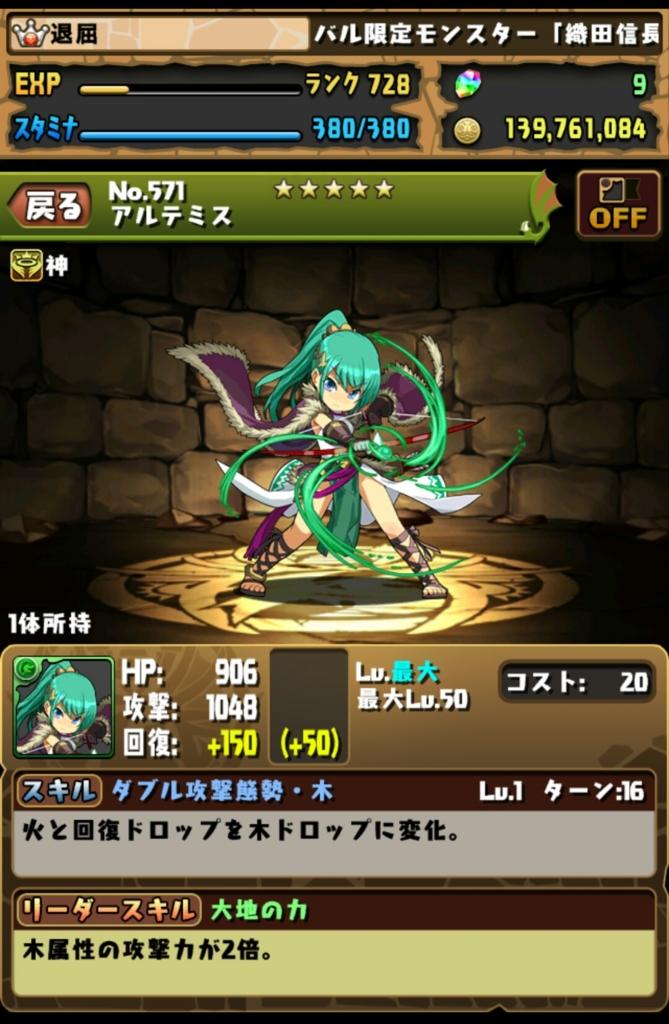 f:id:taikutsu8823:20160930230919j:plain