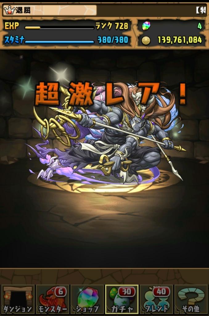 f:id:taikutsu8823:20160930231846j:plain