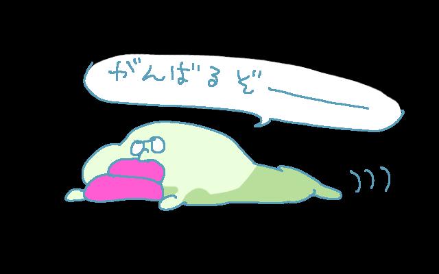 f:id:taikutsu8823:20161005225857p:plain